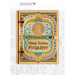 Книга «Омар Хайям » - 2